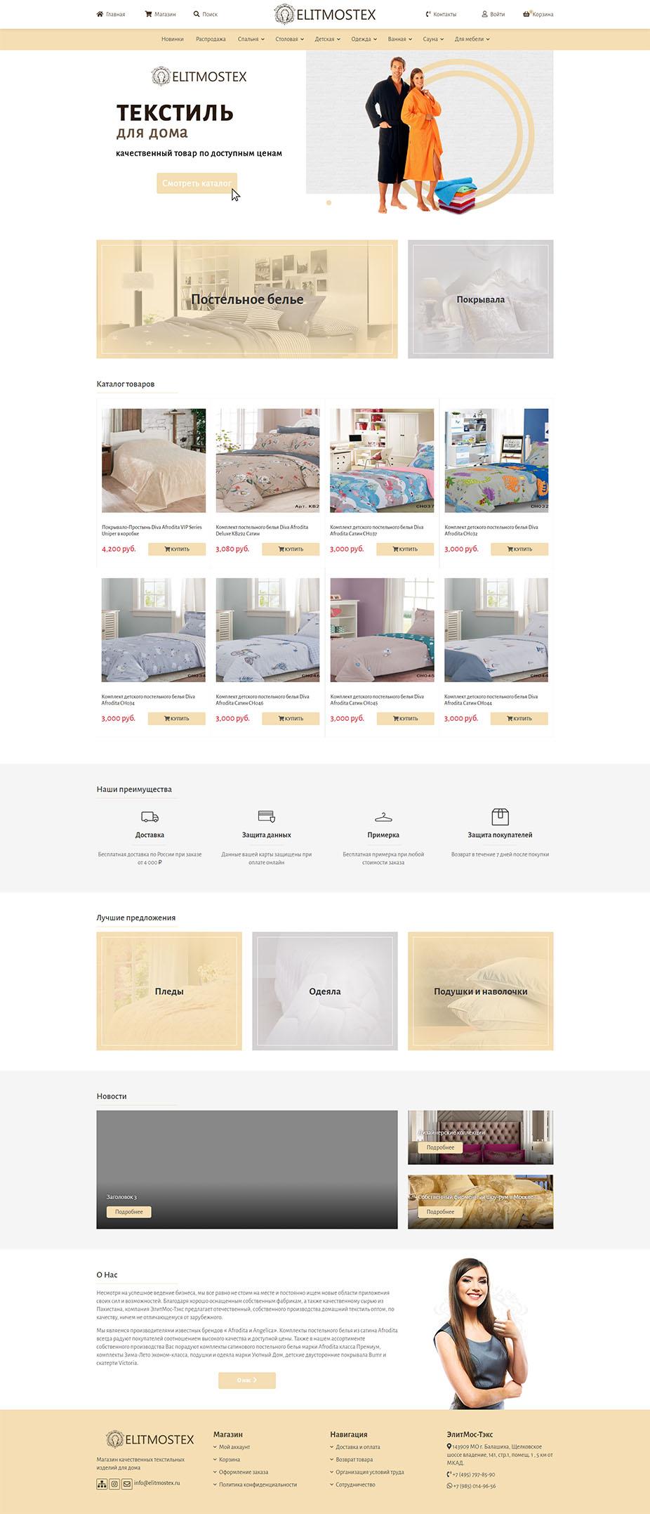 Интернет-магазин Elitmostex