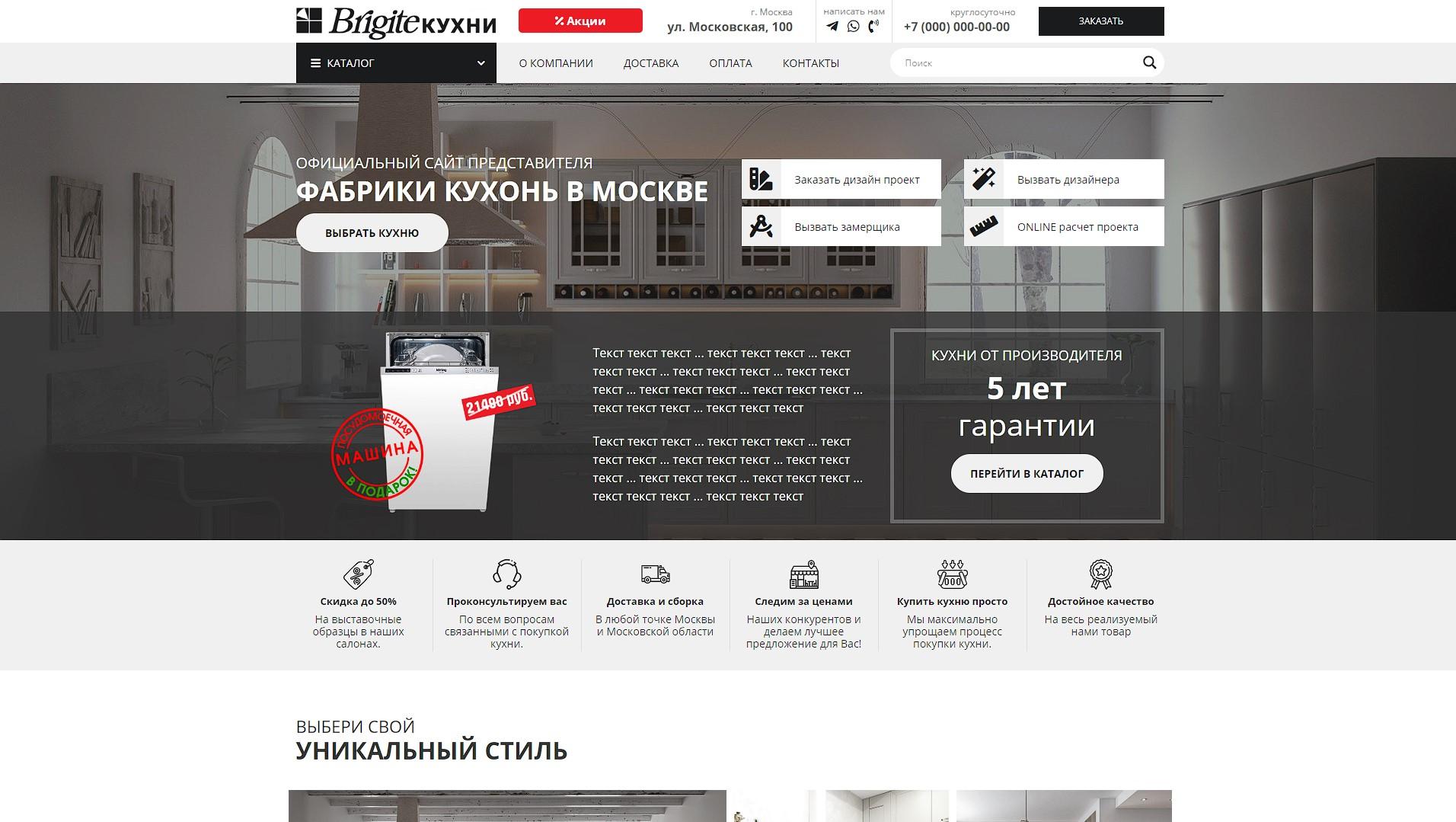 Сайт-каталог BridgiteКухни