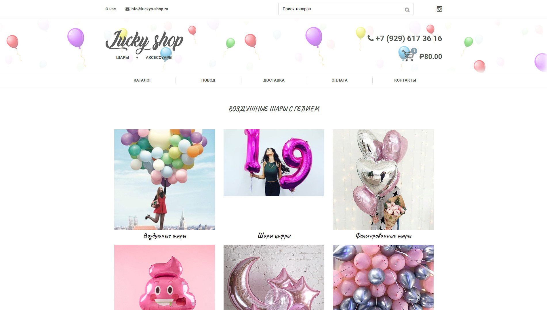 Интернет-магазин Лаки шоп