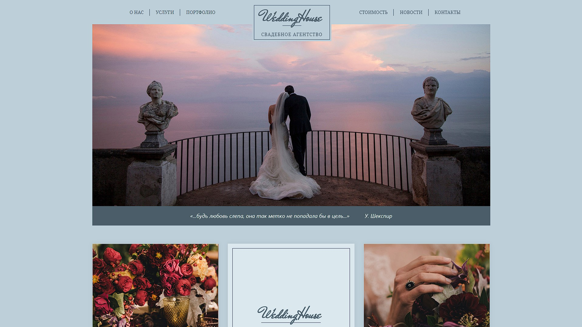 Сайт-портфолио WeddingHouse