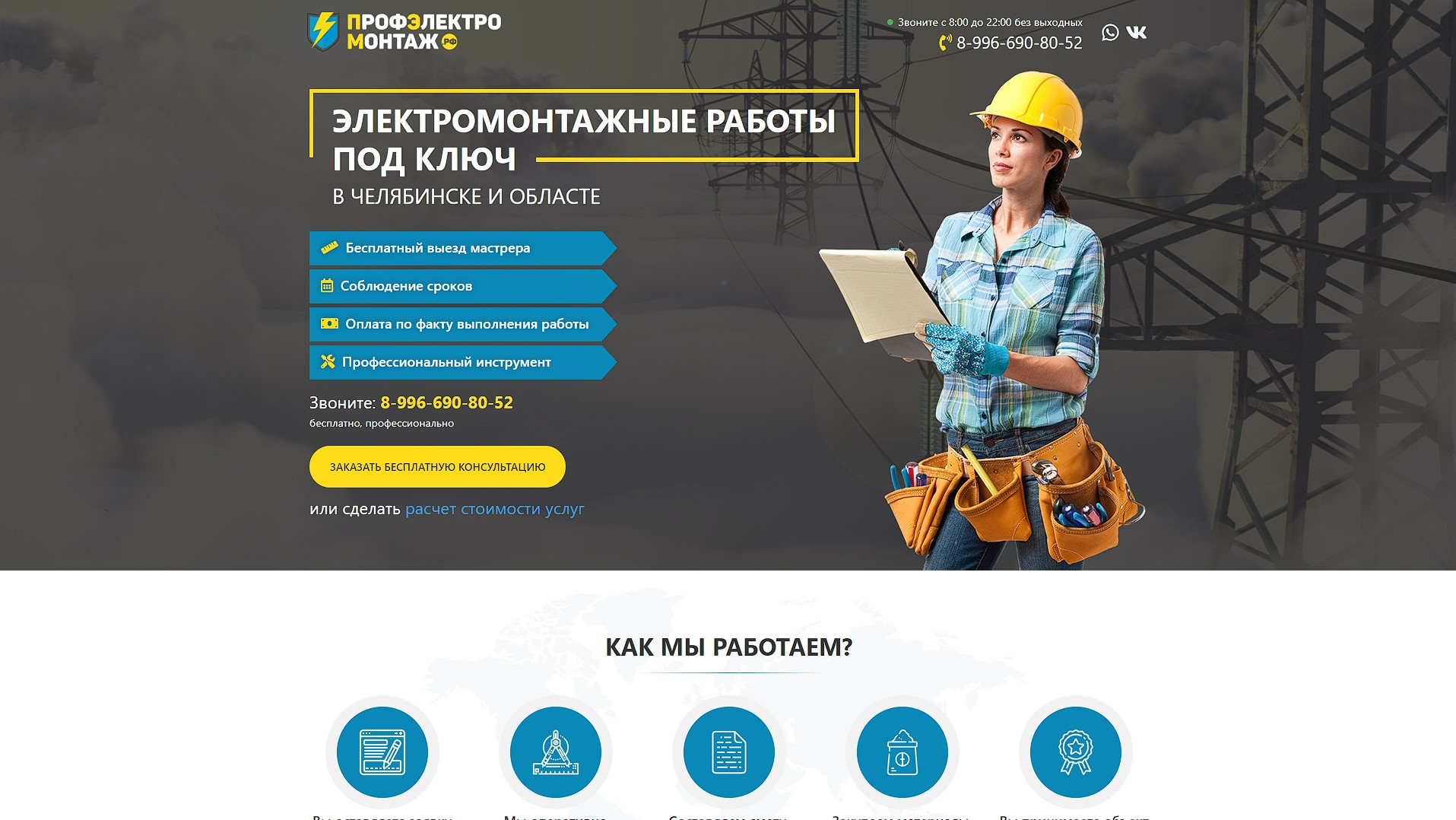 Корпоративные сайт ПрофЭлектроМонтаж