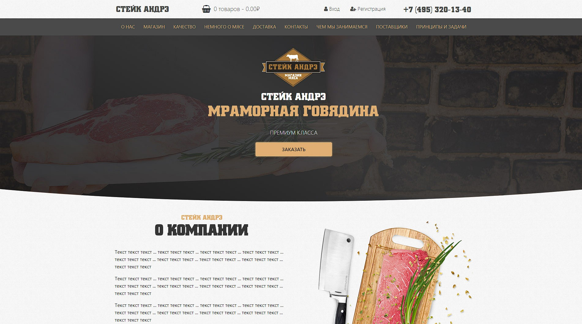 Интернет-магазин Стейк Андрэ