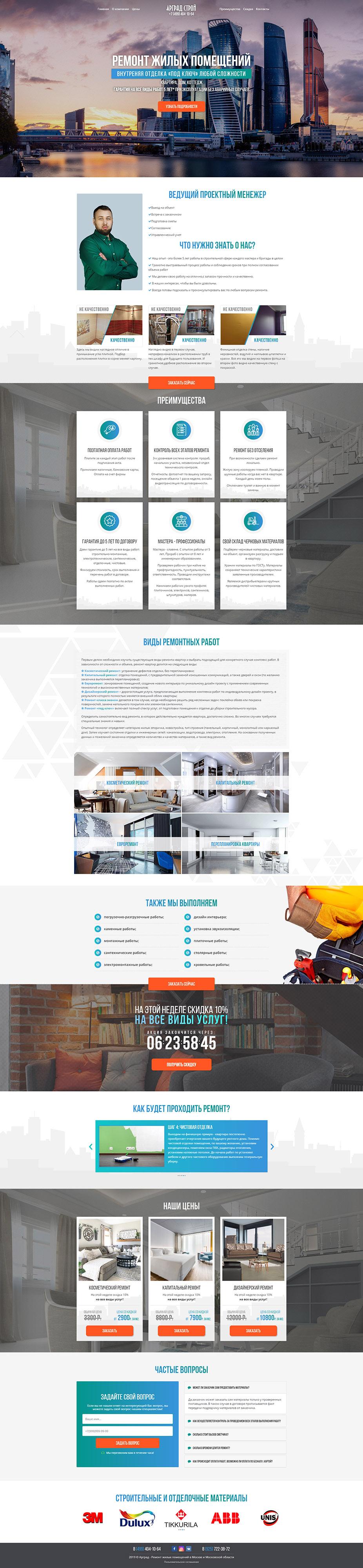 Корпоративный сайт Арград Строй