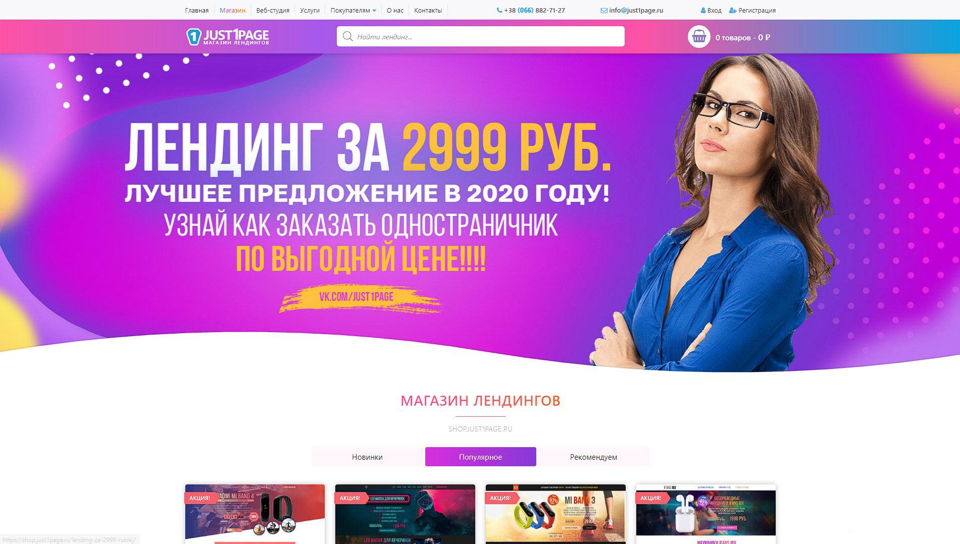Интернет-магазин Shop Just1Page