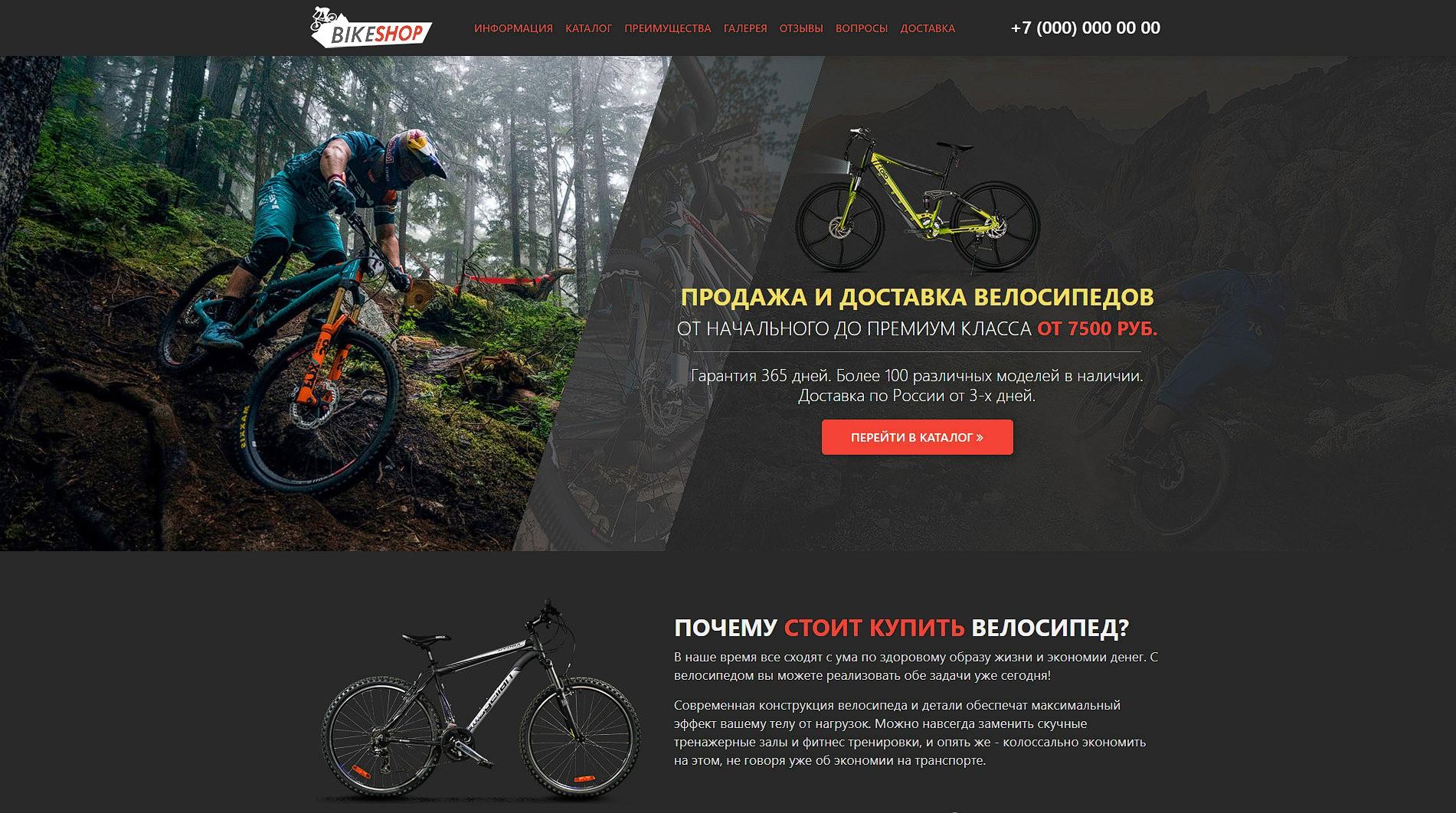 Landing Page Продажа велосипедов