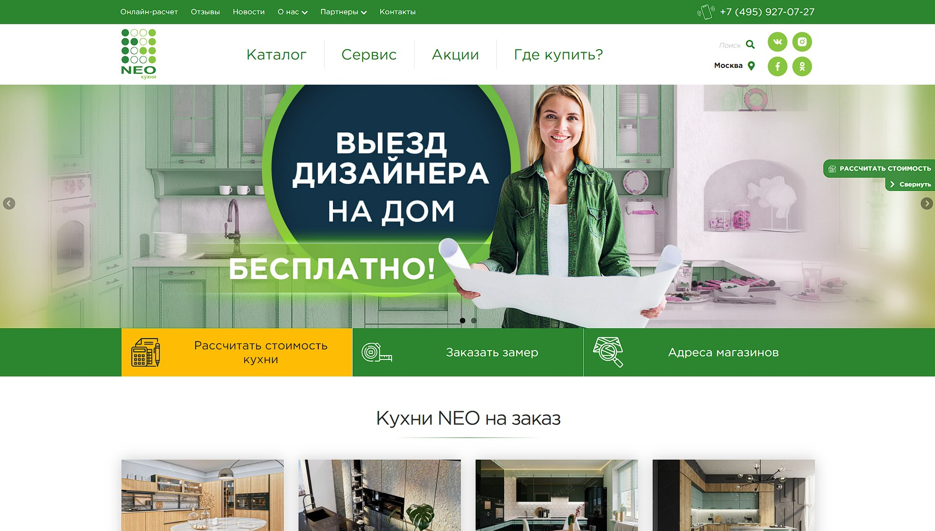 Сайт-каталог Кухни NEO