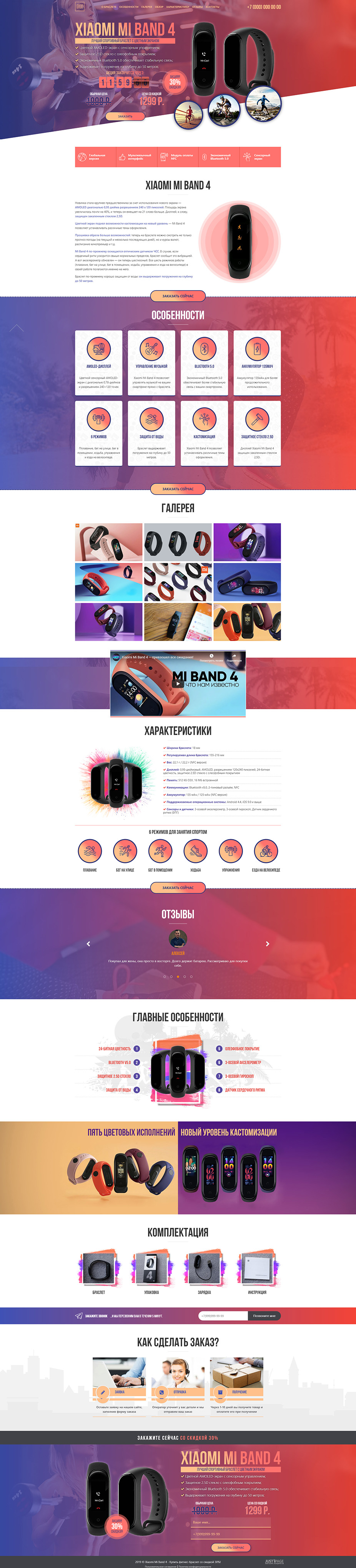 Лендинг Xiaomi Mi Band 4