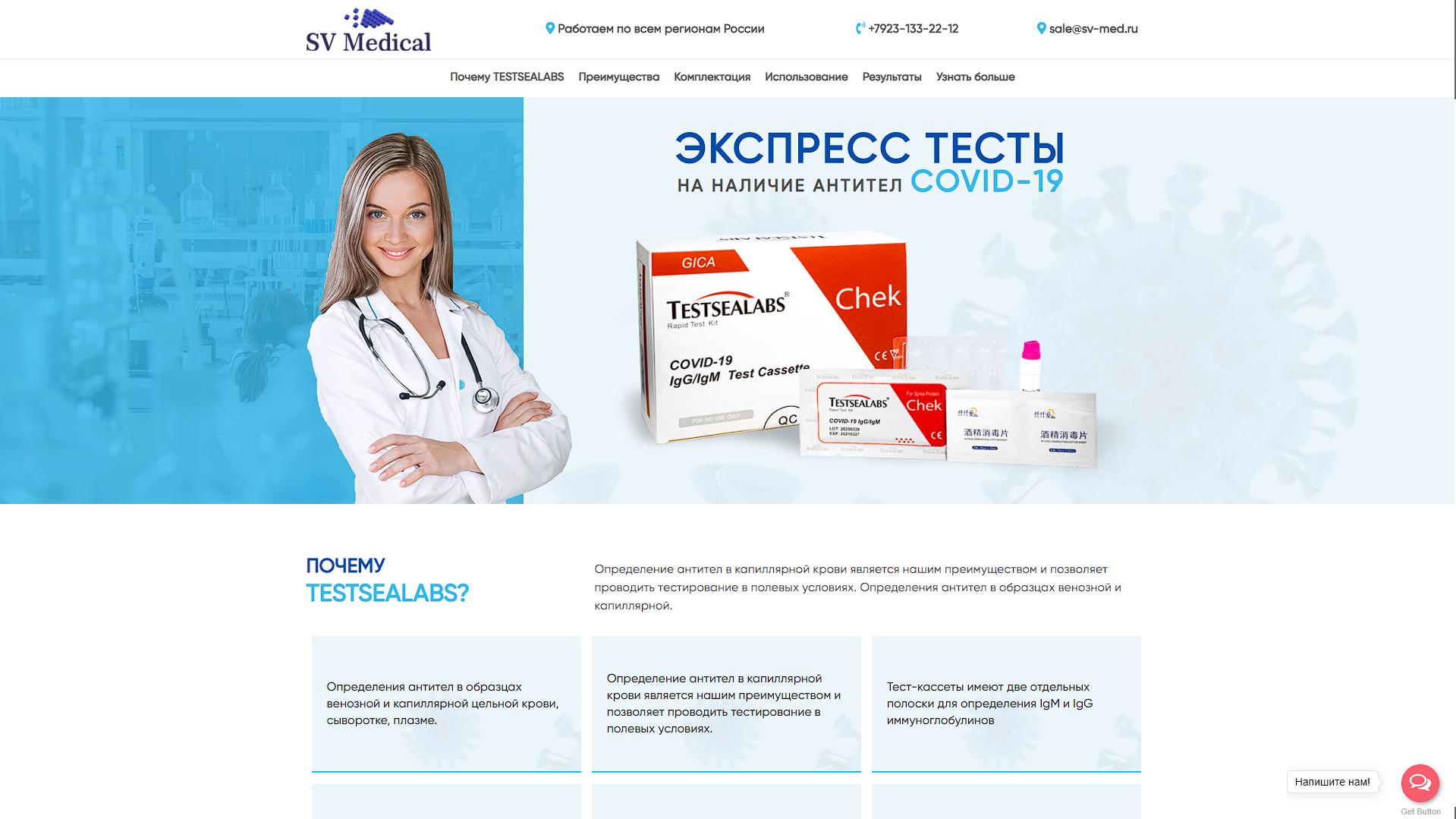 Landing Page SV-Medical