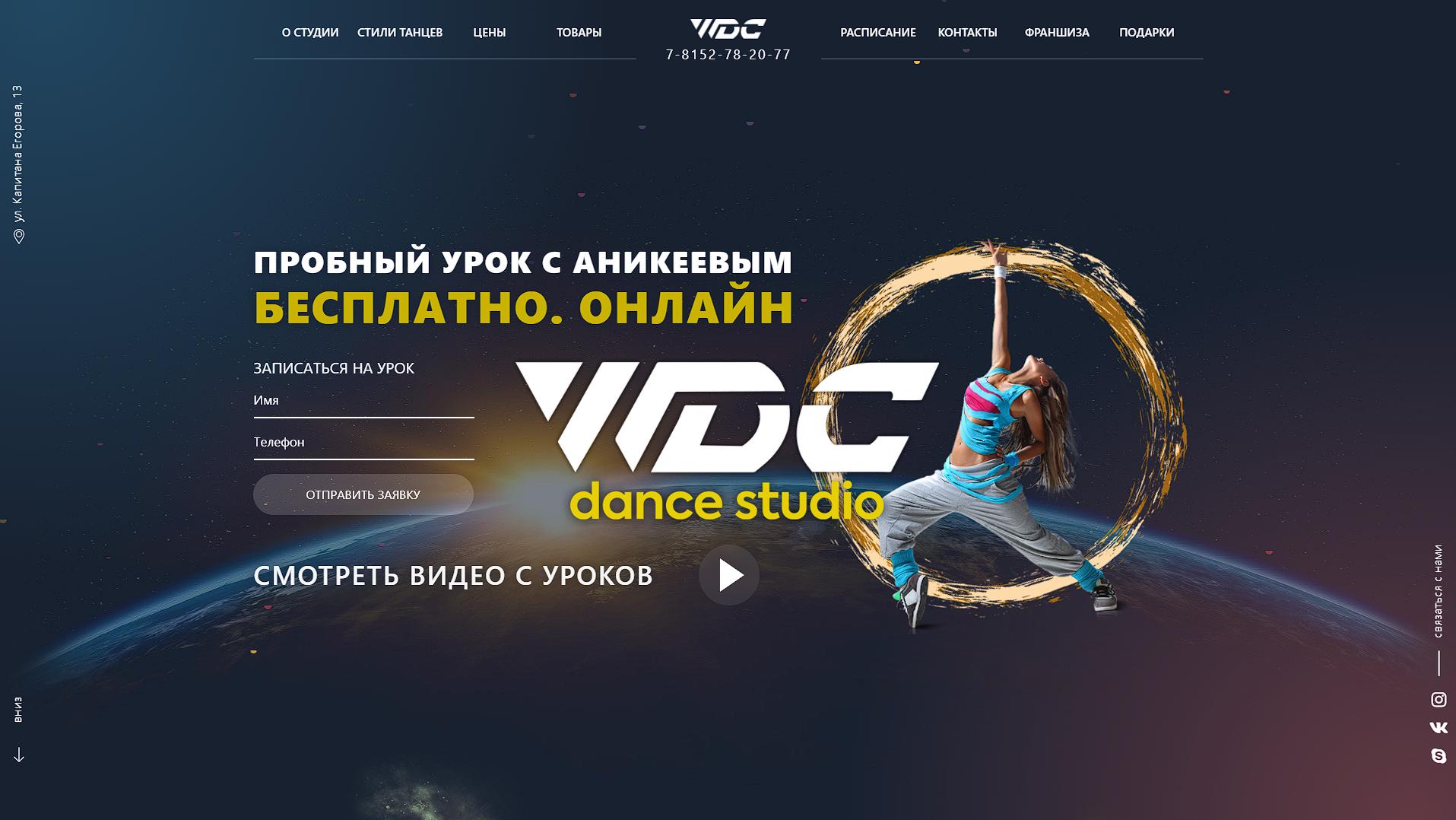 Корпоративные сайт Школа танцев WDC