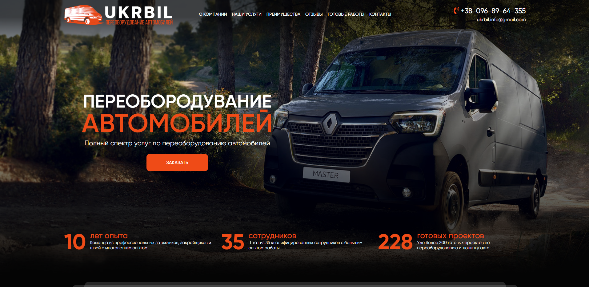 Landing Page UKRBIL