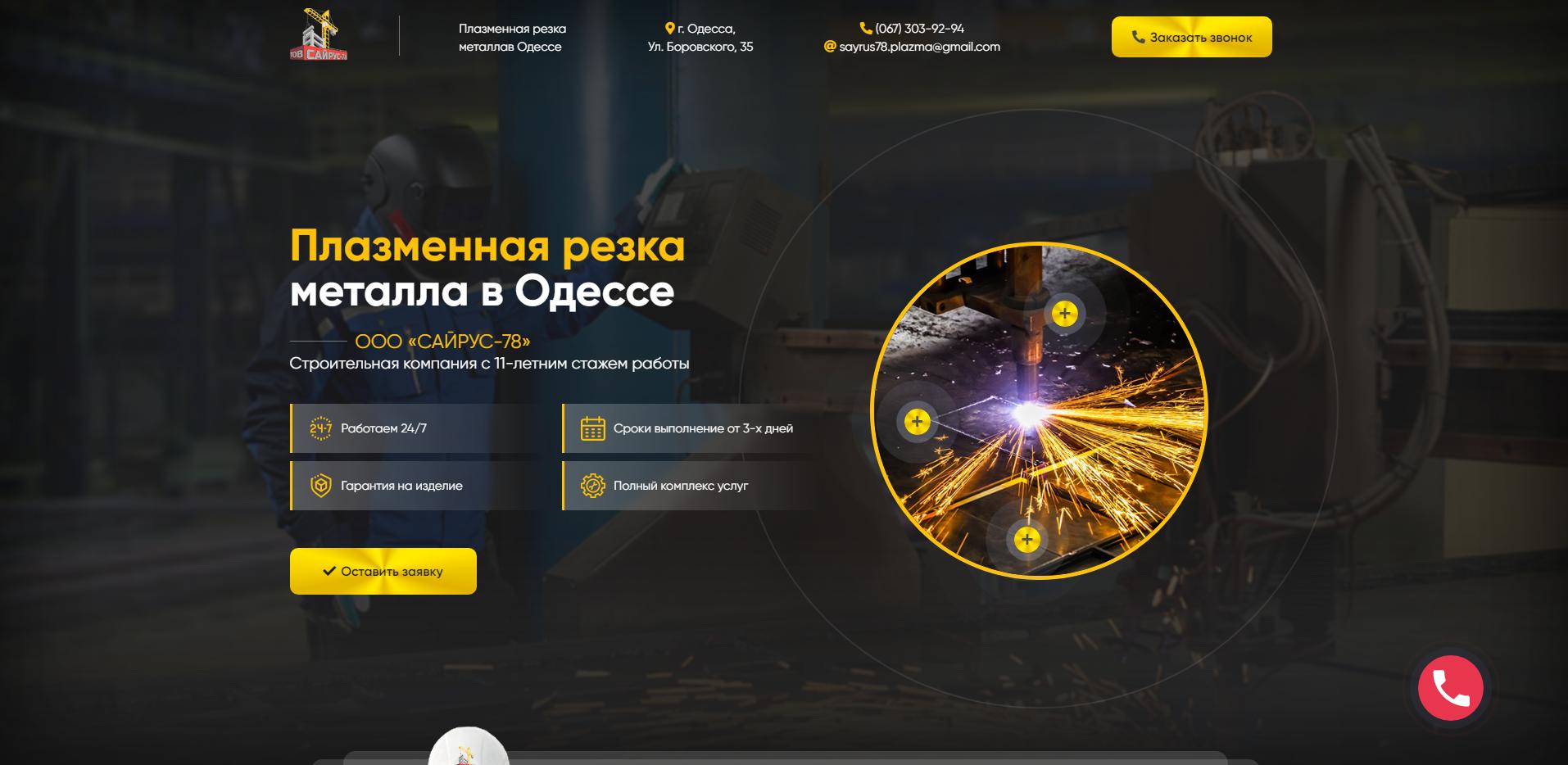 Landing Page ООО «САЙРУС-78»